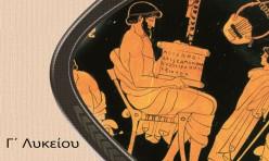 Αρχαία Γ΄Λυκείου