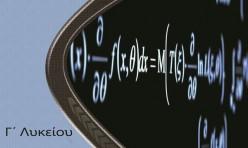 Μαθηματικά Γενικής Παιδείας Γ΄Λυκείου