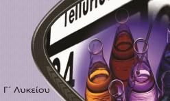 Χημεία Κατευθυνσης Γ΄Λυκείου