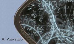 Μαθηματικά A΄Λυκείου