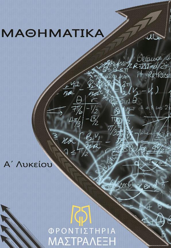 Μαθηματικά_A_λυκειου
