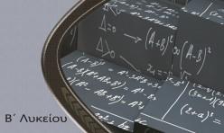 Μαθηματικά Κατεύθυνσης Β΄Λυκείου