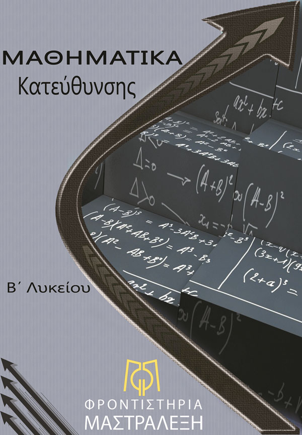 Μαθηματικά_B_λυκειου_Κατευθυνσης